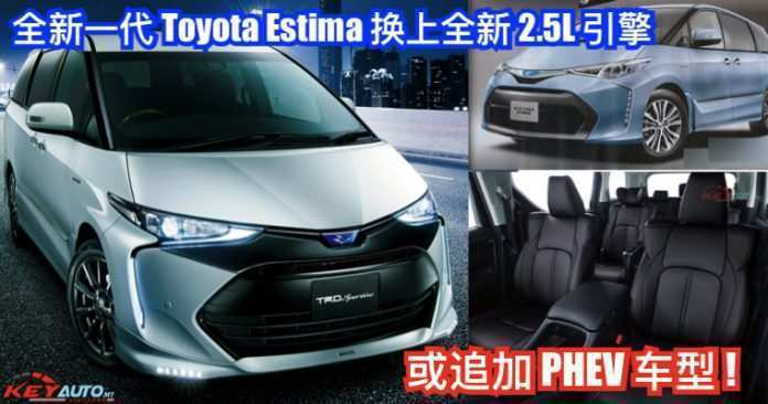 23 The Best 2020 Toyota Estima Review And Release Date