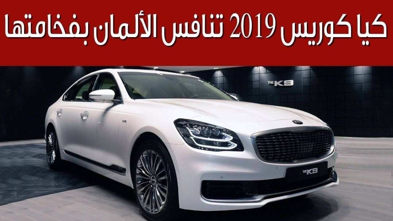57 A 2020 Kia Quoris Price And Review