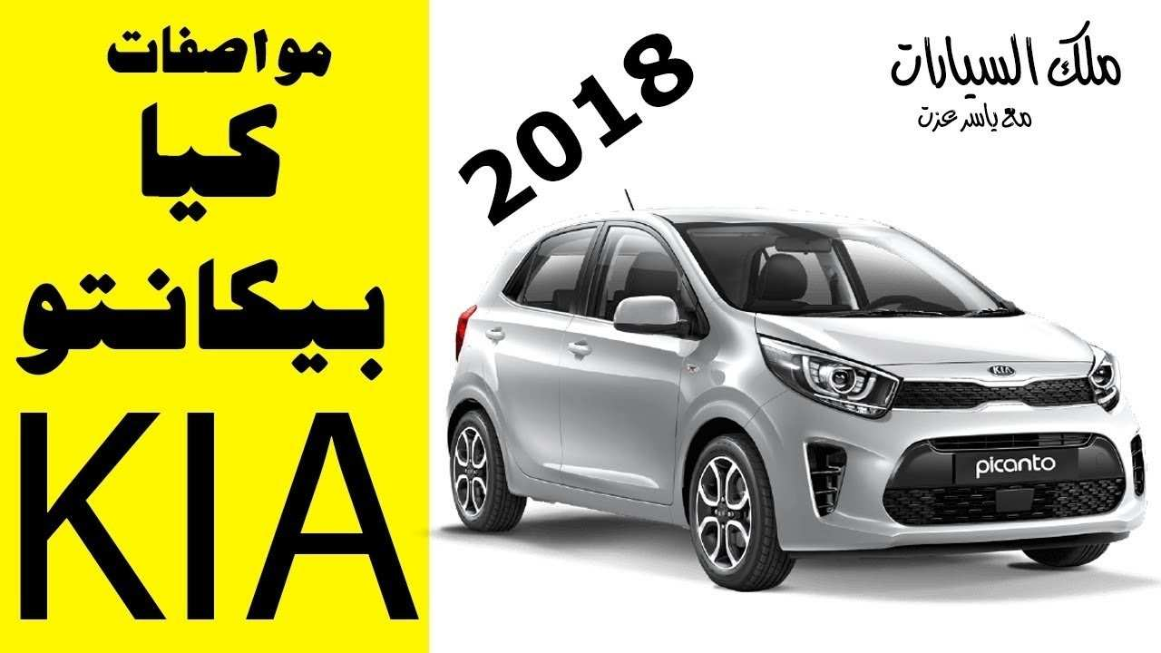 75 The Best 2020 Kia Picanto Egypt Exterior