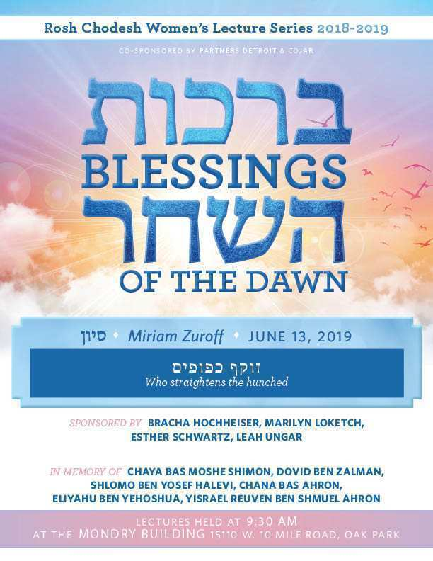 77 New Rosh Chodesh Nissan 2019 Pricing