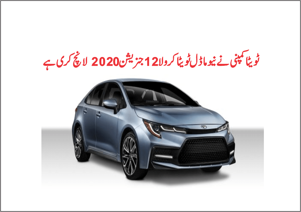 92 A Toyota Gli 2020 Price In Pakistan Concept And Review